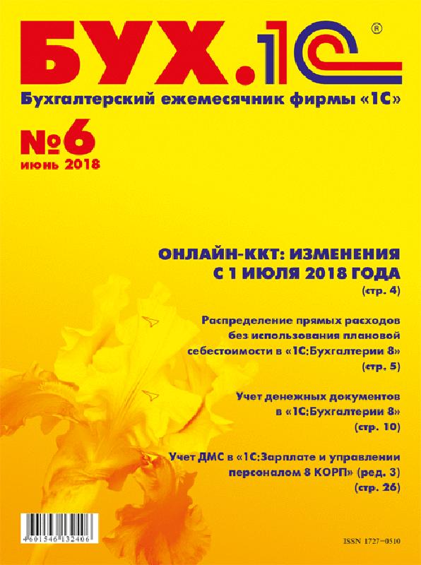 БУХ.1С, №6, Июнь 2018 [Цифровая версия] (Цифровая версия)