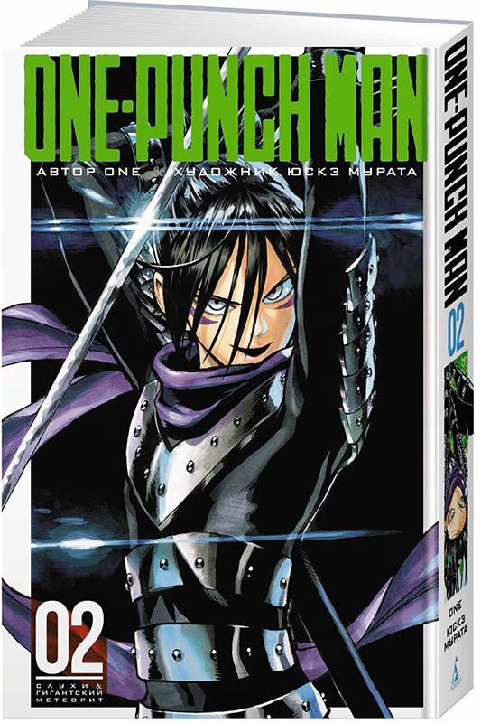 Манга One-Punch Man: Слухи&Гигантский метеорит. Книга 2