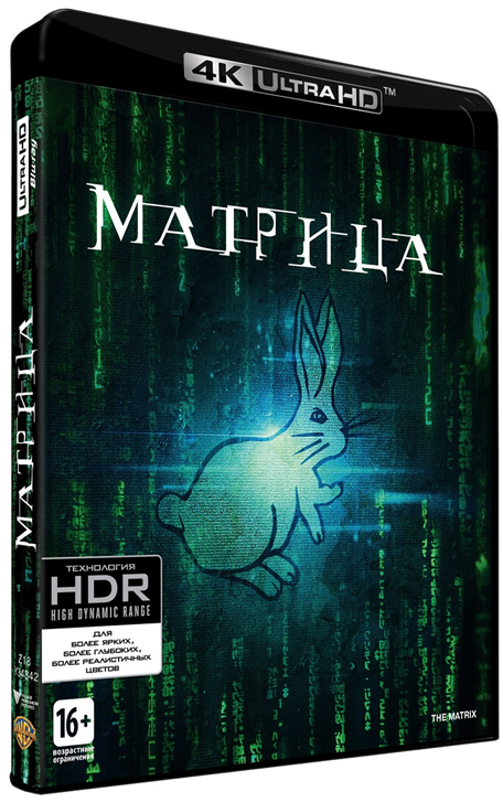Матрица (Blu-ray 4K Ultra HD) оно blu ray 4k ultra hd