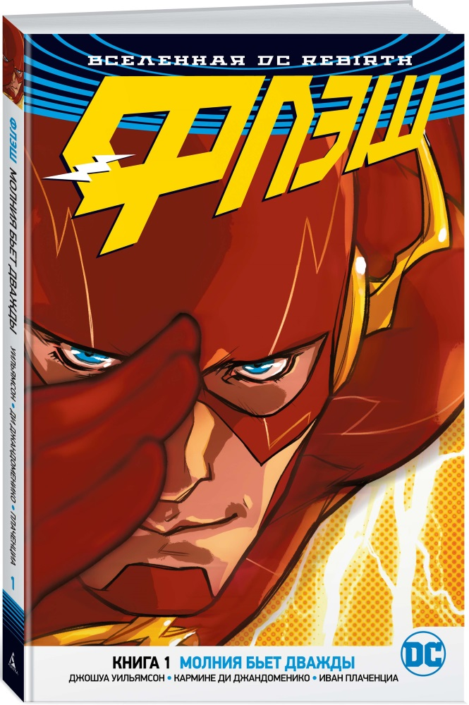 Комикс Вселенная DC Rebirth: Флэш – Молния бьёт дважды. Книга 1 фото
