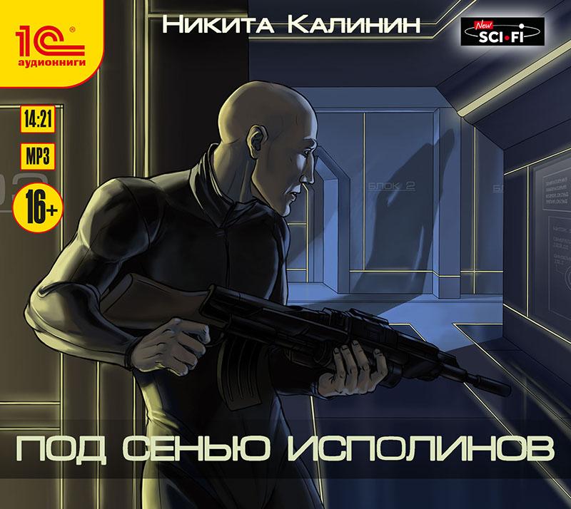 Никита Калинин Под сенью исполинов (цифровая версия) (Цифровая версия) никита калинин под сенью исполинов page 3