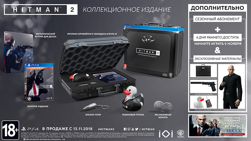 Hitman 2. Collector's Edition [PS4] ps4 hitman полный первый сезон steelbook edition
