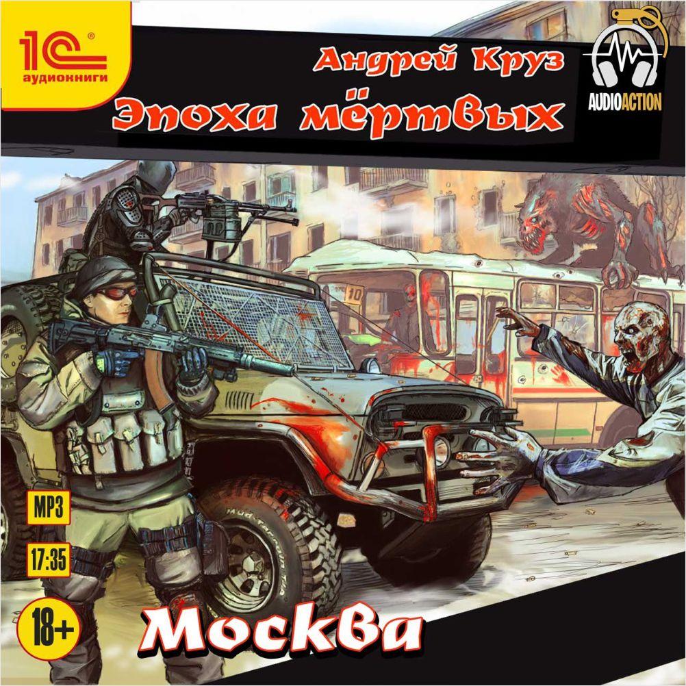 Андрей Круз Эпоха мертвых: Москва (цифровая версия) (Цифровая версия)