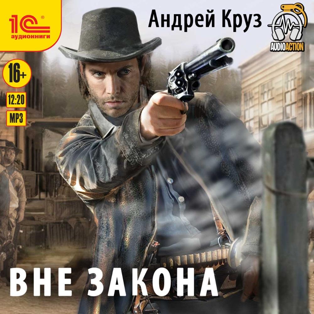 Андрей Круз Вне закона (цифровая версия) (Цифровая версия)