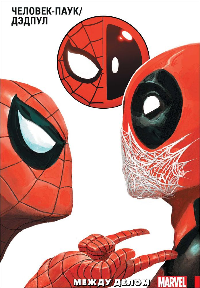 Комикс Человек-Паук/Дэдпул: Между делом. Том 2 фото