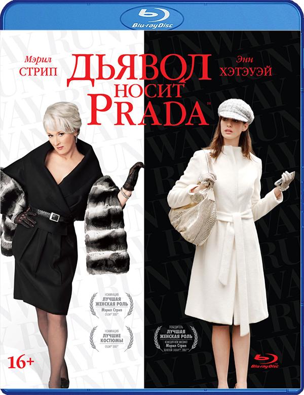 Дьявол носит Prada (Blu-ray) петр носит prada