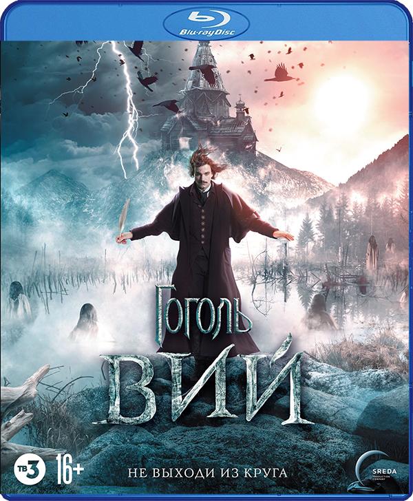 Гоголь: Вий (Blu-ray)
