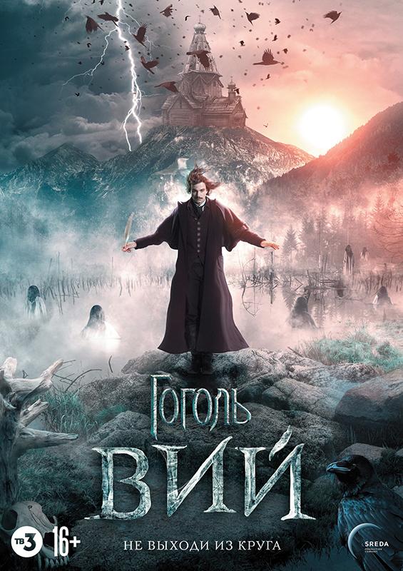 Гоголь: Вий (DVD) фото