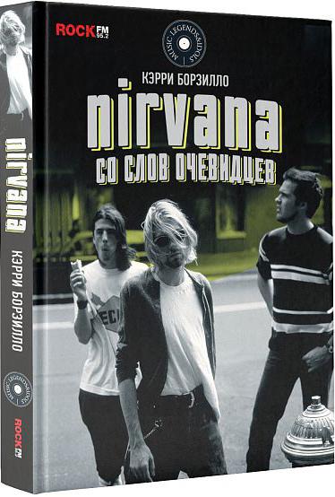 Керри Борзилло Nirvana: Со слов очевидцев