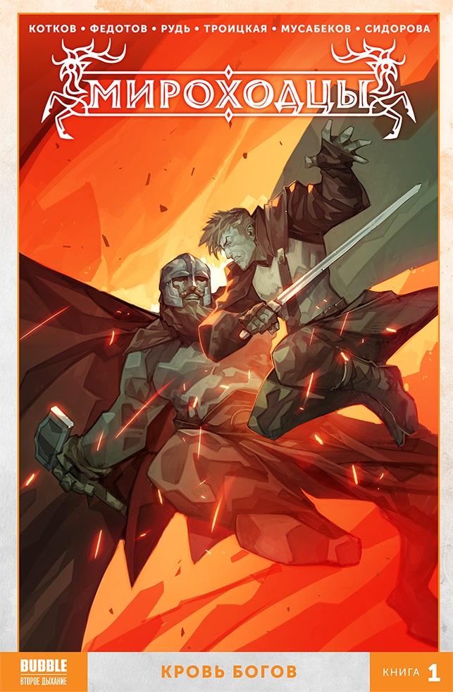 Комикс Мироходцы: Кровь богов. Книга 1