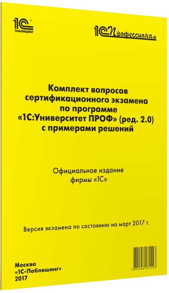 Комплект вопросов сертификационного экзамена по программе «1С:Университет ПРОФ» (ред. 2.0) с примерами решений