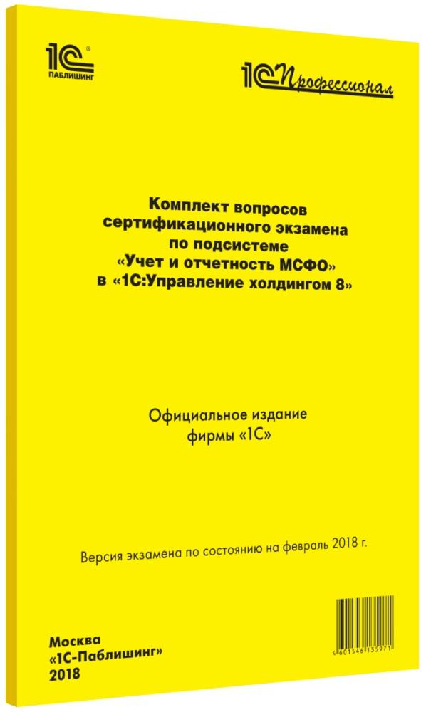 Комплект вопросов сертификационного экзамена по подсистеме «Учет и отчетность МСФО» в «1С:Управление холдингом 8» с примерами решений