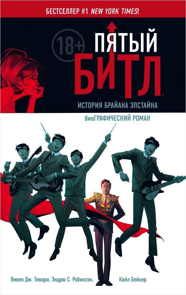 Комикс Пятый Битл: БиоГРАФИЧЕСКИЙ роман