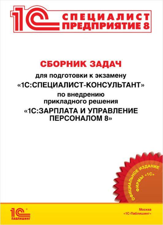 Сборник задач для подготовки к экзамену «1С:Специалист-консультант» по внедрению прикладного решения «1С:Зарплата и управление персоналом 8». Редакция 3.0 (цифровая версия) (Цифровая версия)
