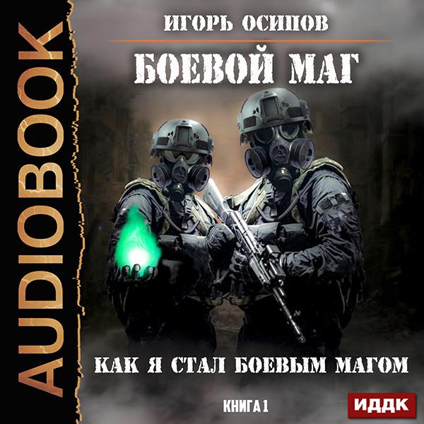 Игорь Осипов Боевой маг: Как я стал боевым магом. Книга 1 (цифровая версия) (Цифровая версия)
