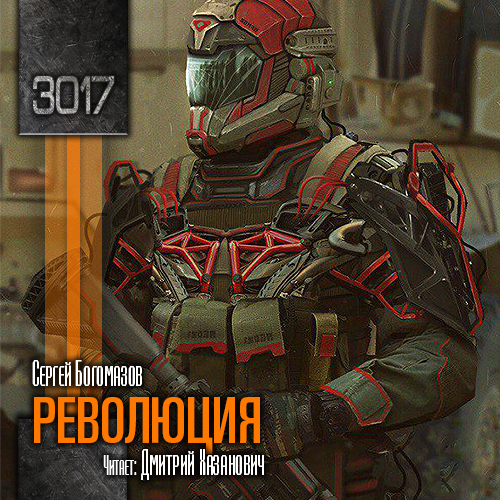 Сергей Богомазов 3017: Революция. Книга 3 (цифровая версия) (Цифровая версия)