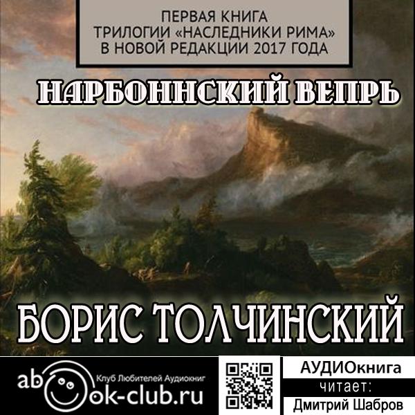 Борис Толчинский Наследники Рима: Нарбоннский вепрь (цифровая версия) (Цифровая версия) вепрь