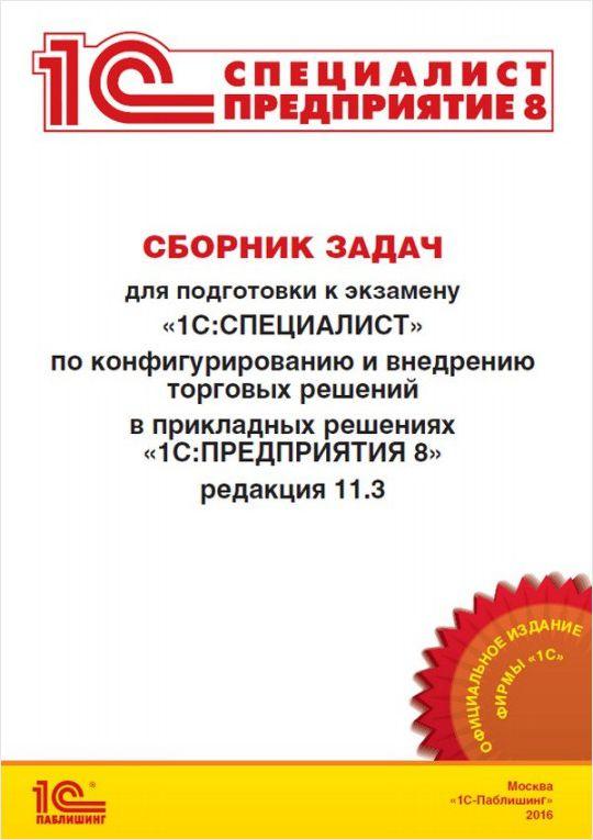 Сборник задач для подготовки к экзамену «1С:Специалист» по конфигурированию и внедрению торговых решений в прикладных решениях «1С:Предприятия 8». Редакция 11.3 (цифровая версия) (Цифровая версия)