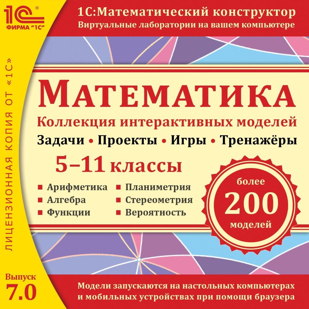 Математика, 5–11 классы: Коллекция интерактивных моделей [Цифровая версия] (Цифровая версия)
