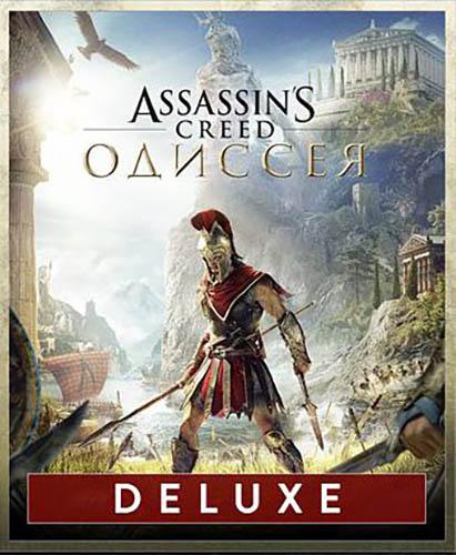 Assassin's Creed: Одиссея. Deluxe Edition [PC, Цифровая версия] (Цифровая версия) assassin s creed истоки origins deluxe edition [pc цифровая версия] цифровая версия