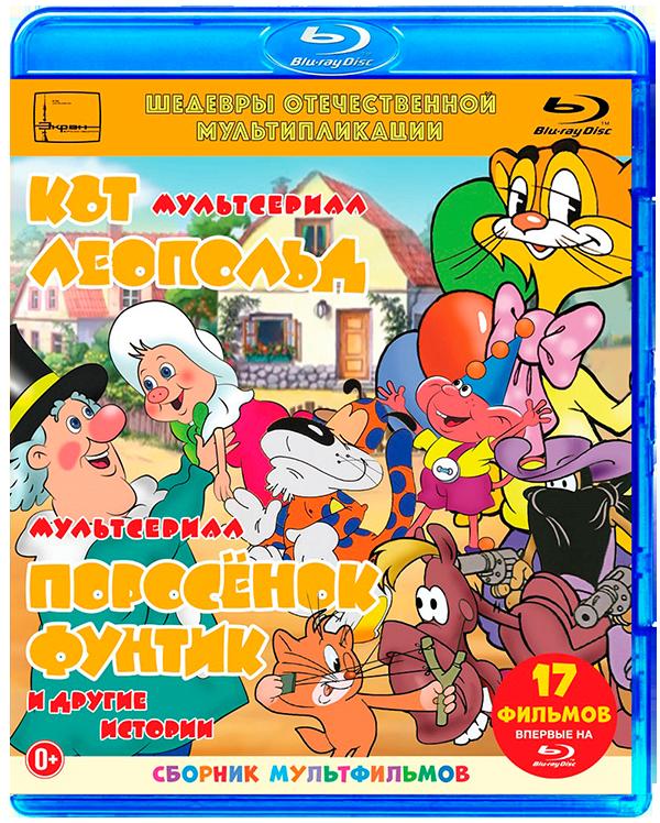Шедевры отечественной мультипликации: Кот Леопольд / Поросёнок Фунтик и другие истории (Blu-ray) фото