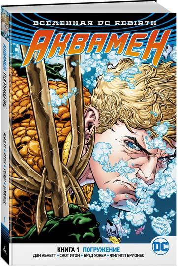 Комикс Вселенная DC Rebirth: Аквамен – Погружение. Книга 1 фото