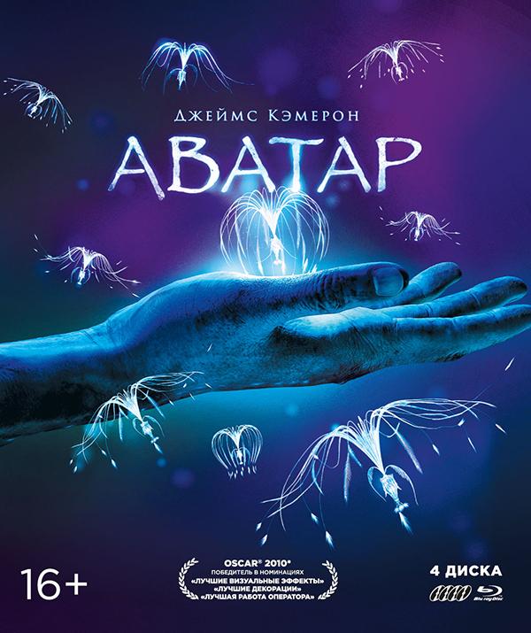 Аватар: Платиновое издание (Blu-ray 3D + 2D) (4 Blu-ray) аватар blu ray dvd
