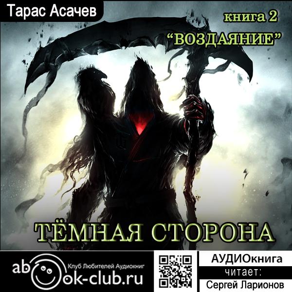 Тарас Асачев Темная сторона: Воздаяние. Книга 2 (цифровая версия) (Цифровая версия) цена