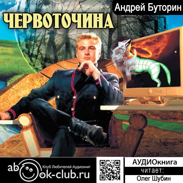Андрей Буторин Червоточина (цифровая версия) (Цифровая версия)