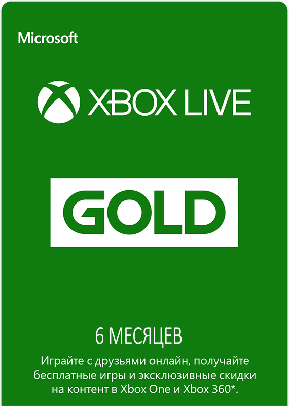 Золотой статус Xbox Live Gold 6 месяцев [Xbox, цифровая версия] (Цифровая версия) все цены