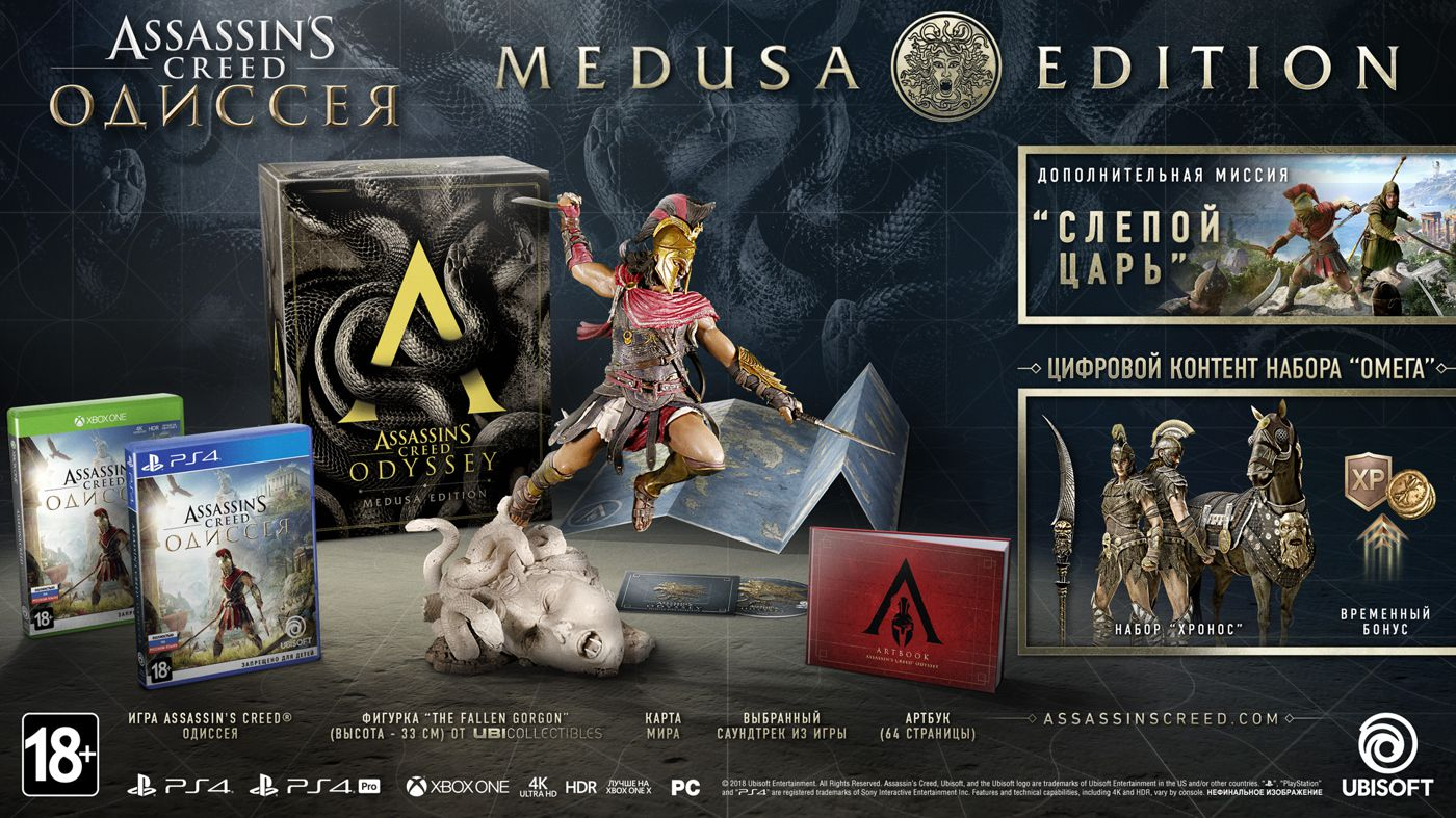 Assassin's Creed: Одиссея. Medusa Edition [Xbox One] sleeping dogs definitive edition xbox one