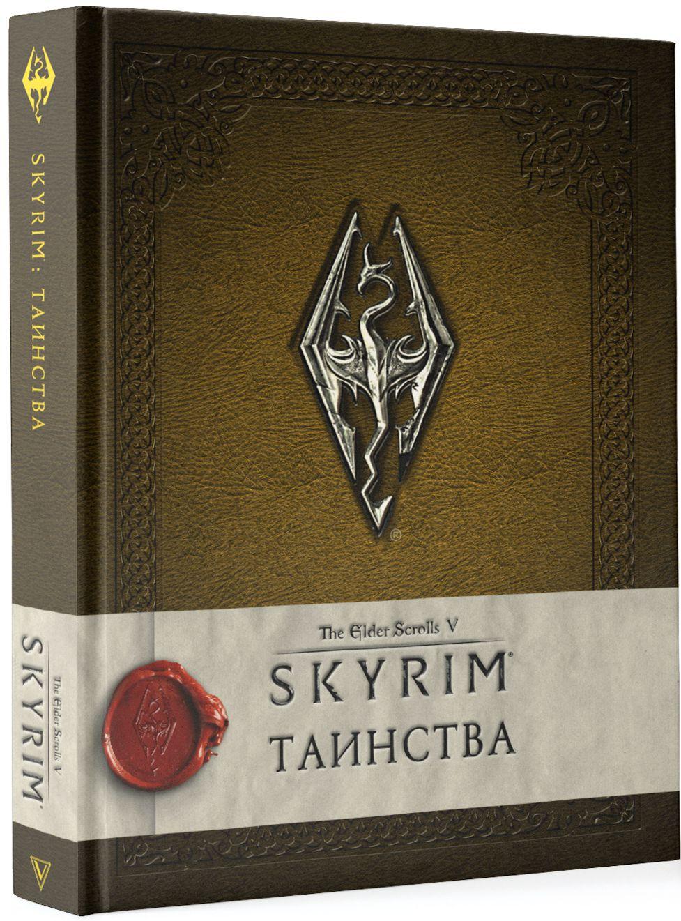 The Elder Scrolls V: Skyrim– Таинства