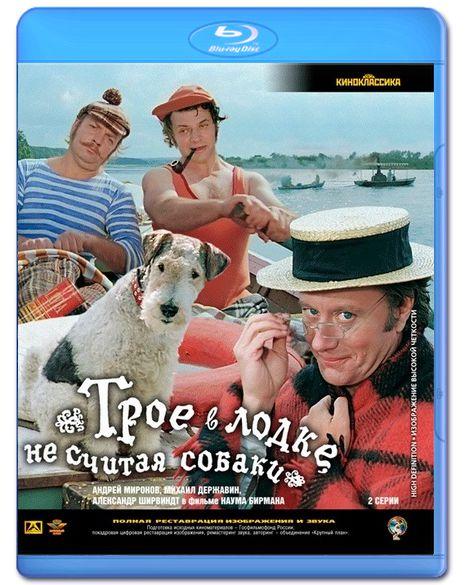 Трое в лодке, не считая собаки (Blu-ray) фото