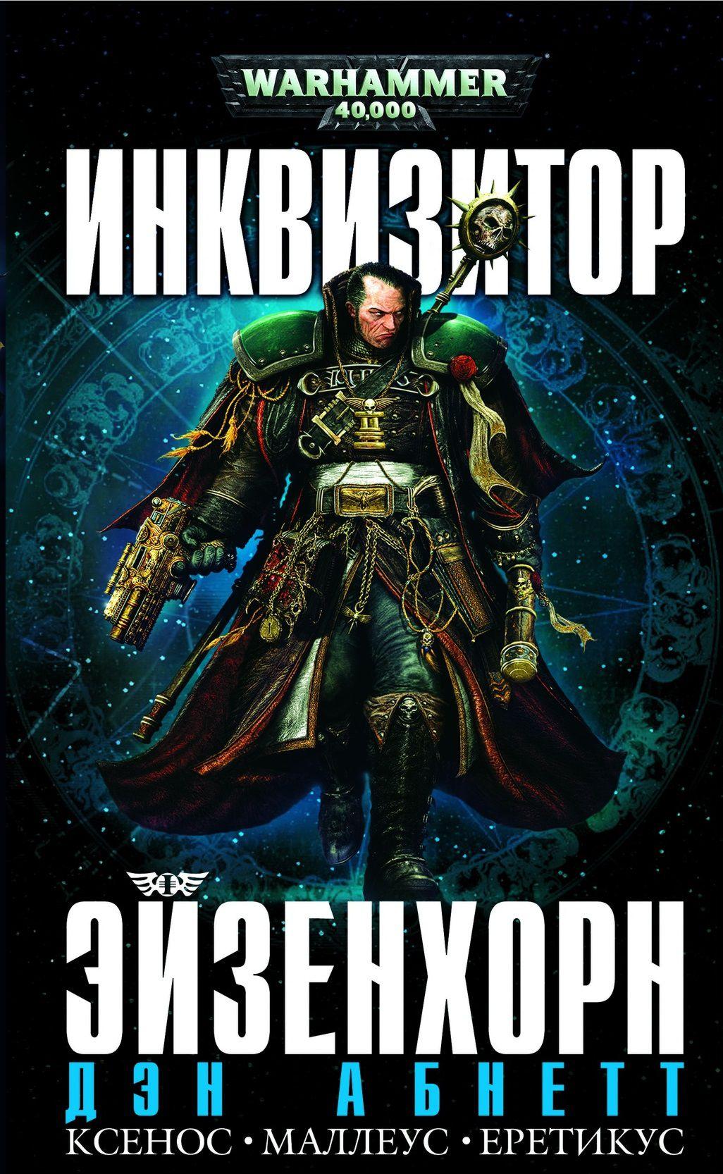 Warhammer 40 000: Инквизитор Эйзенхорн фото