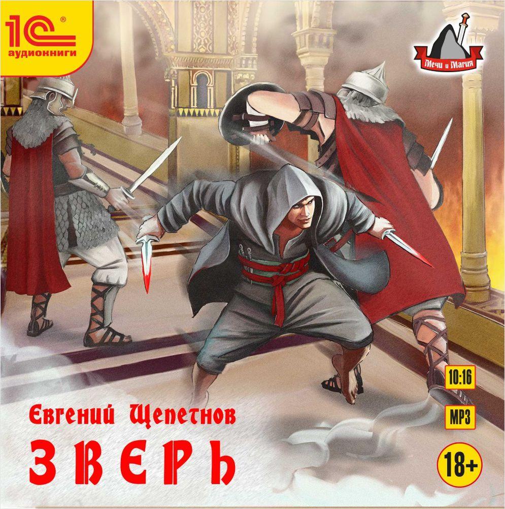 Евгений Щепетнов Зверь (цифровая версия) (Цифровая версия) евгений щепетнов лекарь