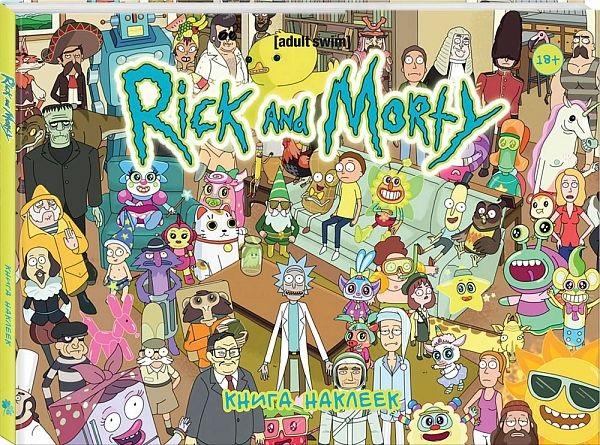 Рик и Морти: Книга наклеек