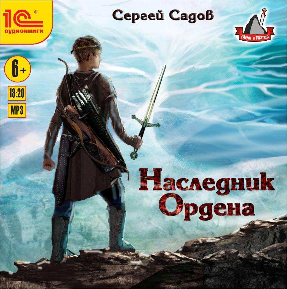 читать сергея садова книги серии рыцарь ордена