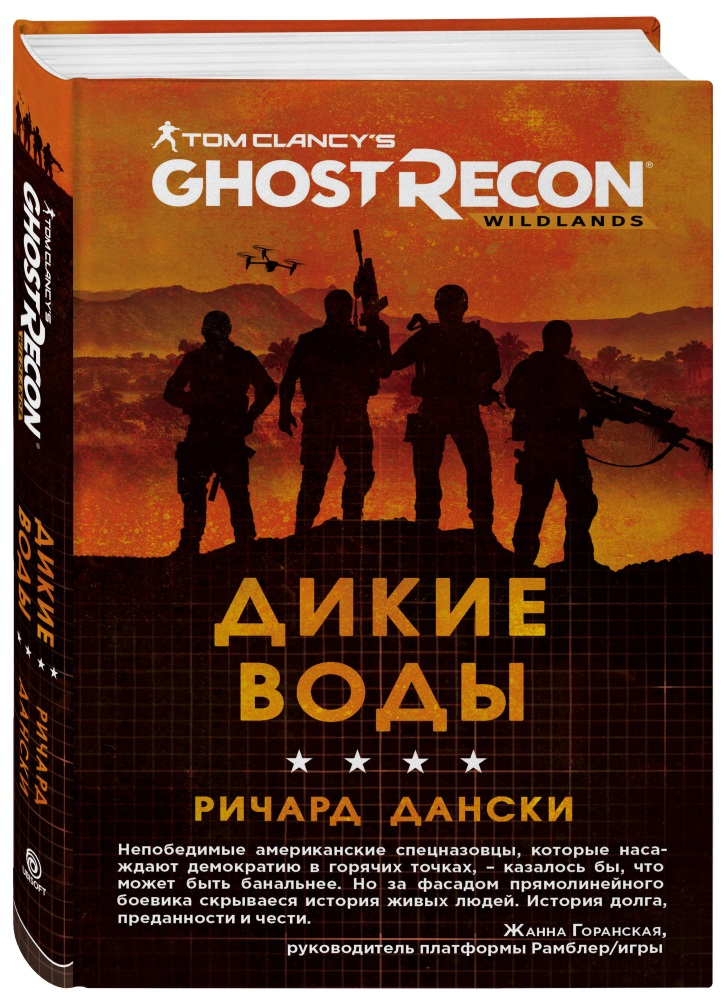 Ghost Recon. Дикие Воды фото
