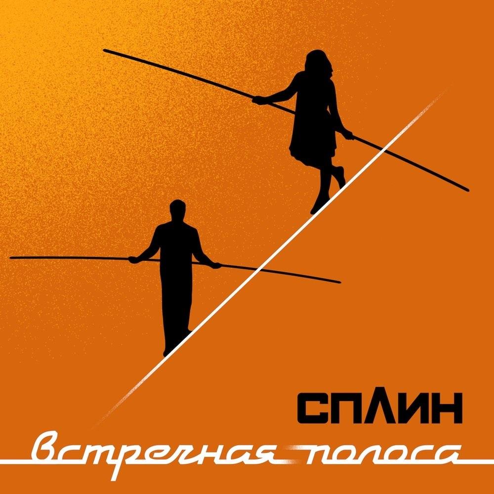 Сплин – Встречная полоса (CD) фото