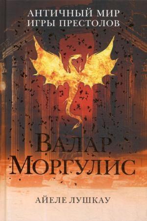 Айеле Лушкау Валар Моргулис: Античный мир Игры престолов