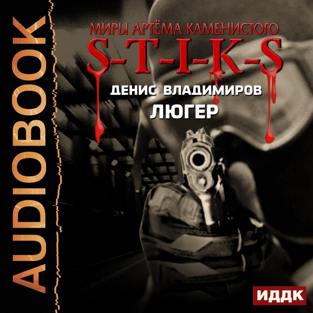 Миры Артёма Каменистого. S-T-I-K-S: Люгер (цифровая версия) (Цифровая версия)