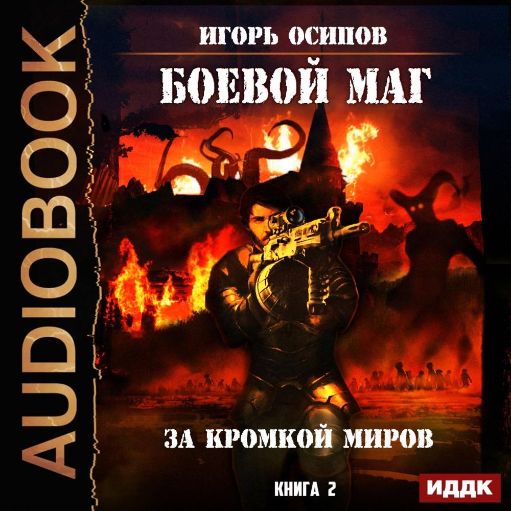 Боевой маг: За кромкой миров. Книга 2 (цифровая версия) (Цифровая версия) фото