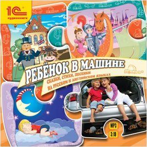 Ребенок в машине: Сказки, стихи, песенки для детей на русском и английском языках фото