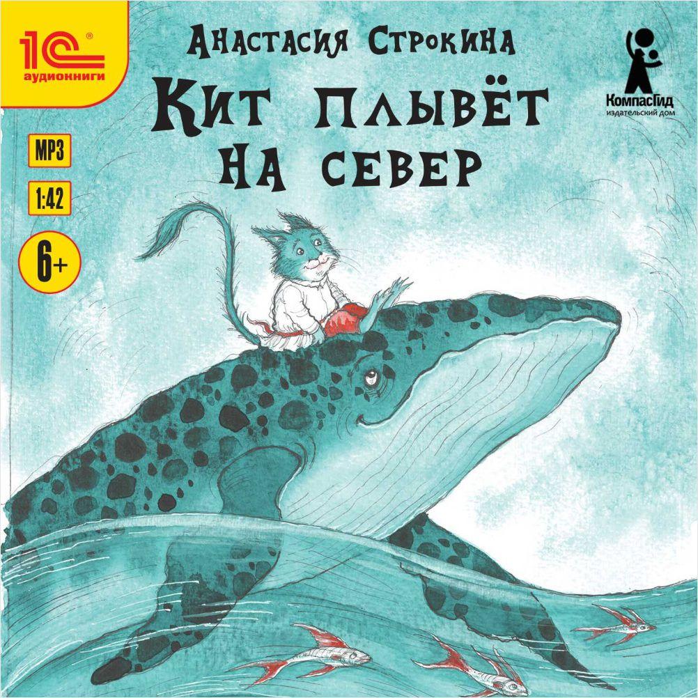 Анастасия Строкина Кит плывет на север (цифровая версия) (Цифровая версия) малыш плывет плывет кораблик