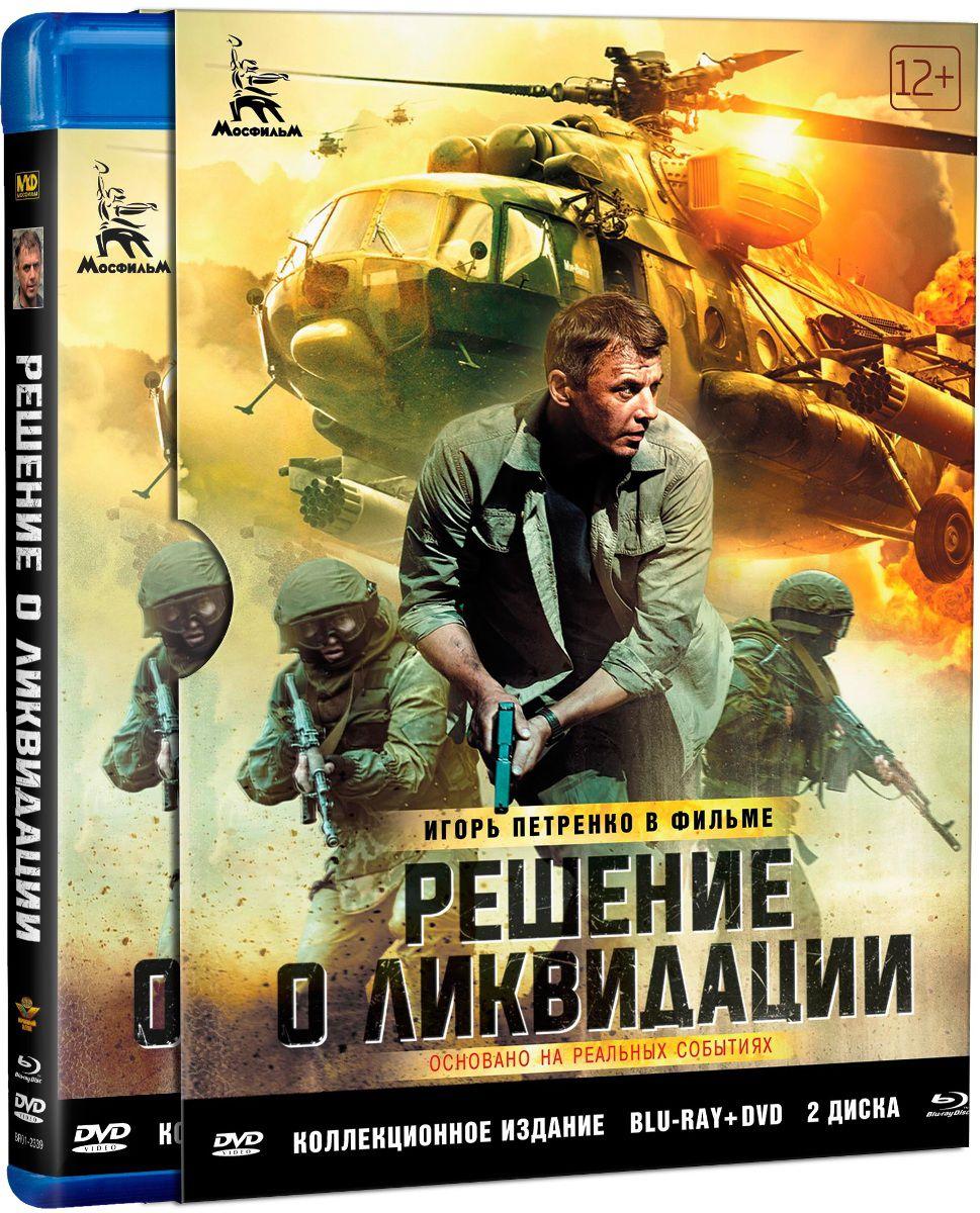 Решение о ликвидации. Коллекционное 2-х дисковое издание  (Blu-ray + DVD) Мосфильм