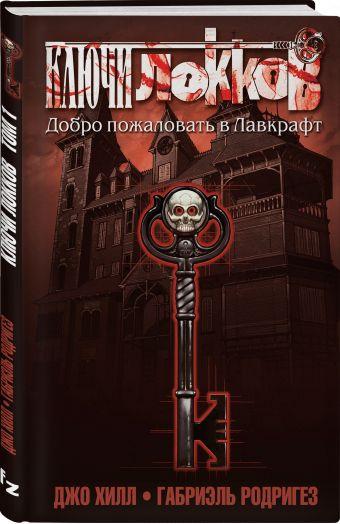Комикс Ключи Локков: Добро пожаловать в Лавкрафт. Том 1 фото