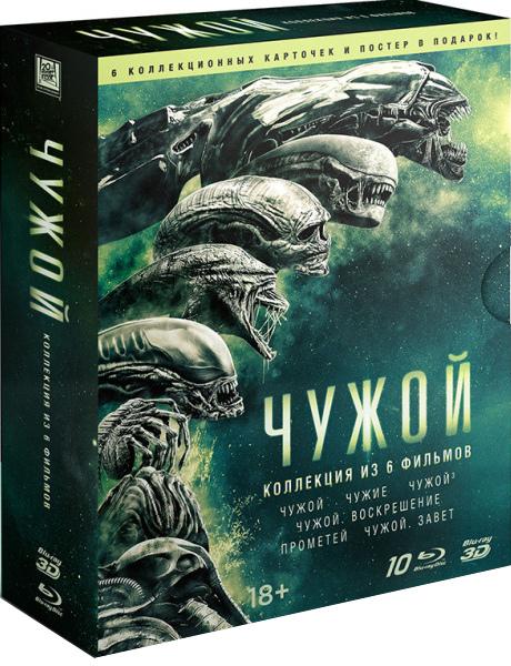 Чужой. Гексалогия (10 Blu-ray) чужой мир