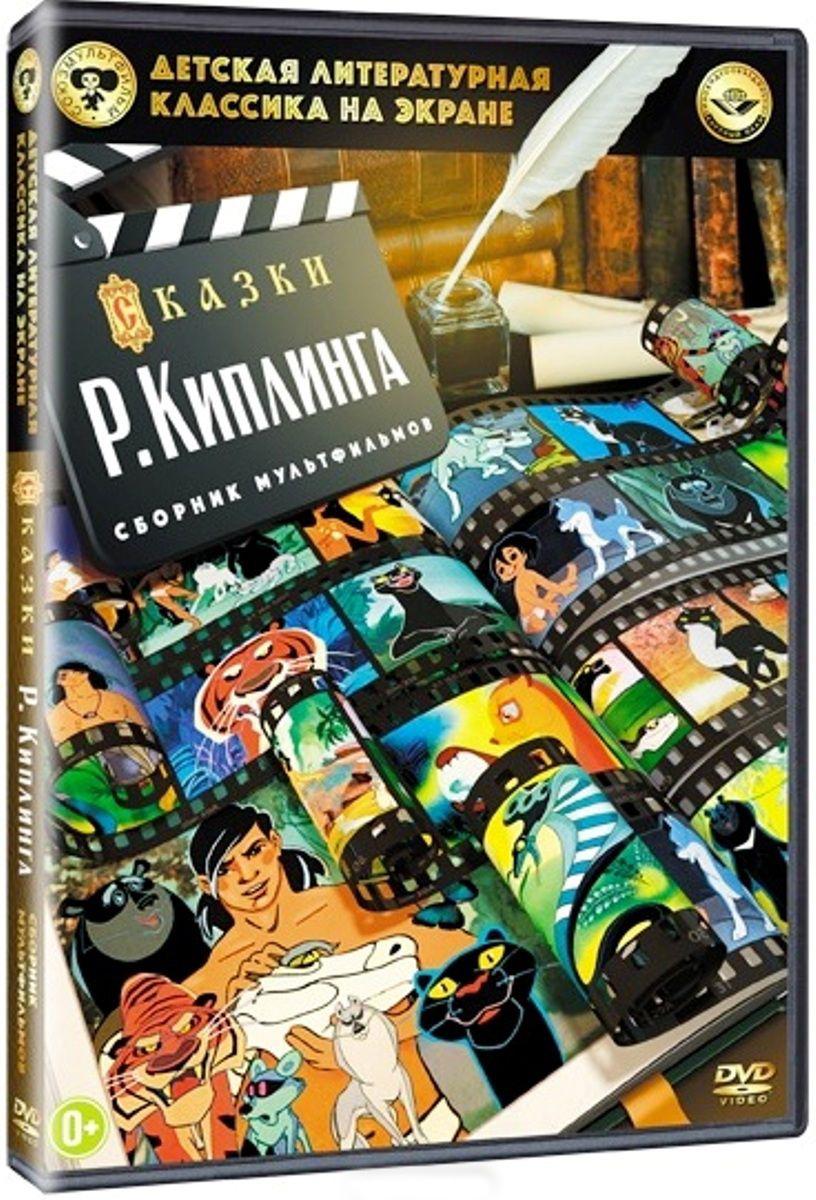 Шедевры отечественной мультипликации: Сказки Р. Киплинга фото