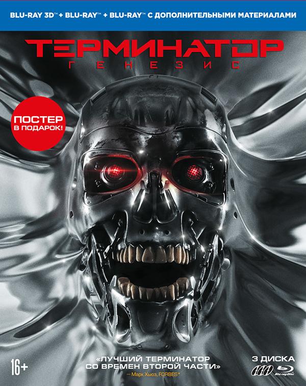 Терминатор: Генезис. Коллекционное издание (Blu-ray 3D + 2D) (3 Blu-ray) фото