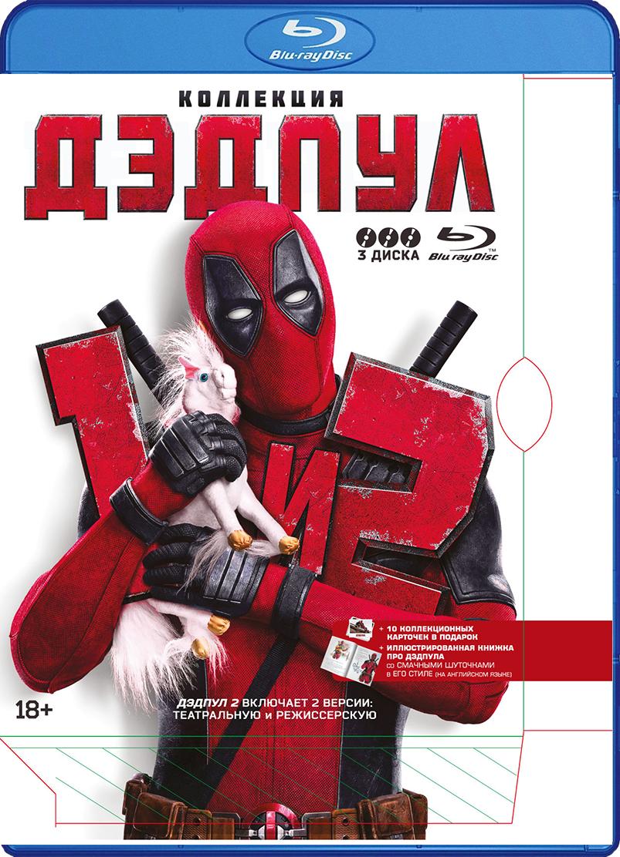 Дэдпул + Дэдпул 2 + Дэдпул 2. Расширенная версия. Коллекционное издание (3 Blu-ray) фото